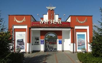 Брестский железнодорожный музей.