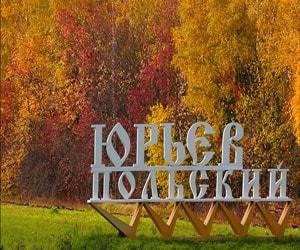 Юрьев-Польский и его главные достопримечательности, которые заинтересуют туриста.
