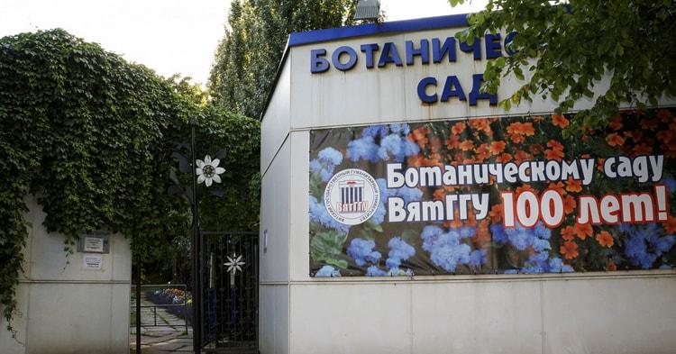 Кировский ботанический сад, природная достопримечательность Кирова.