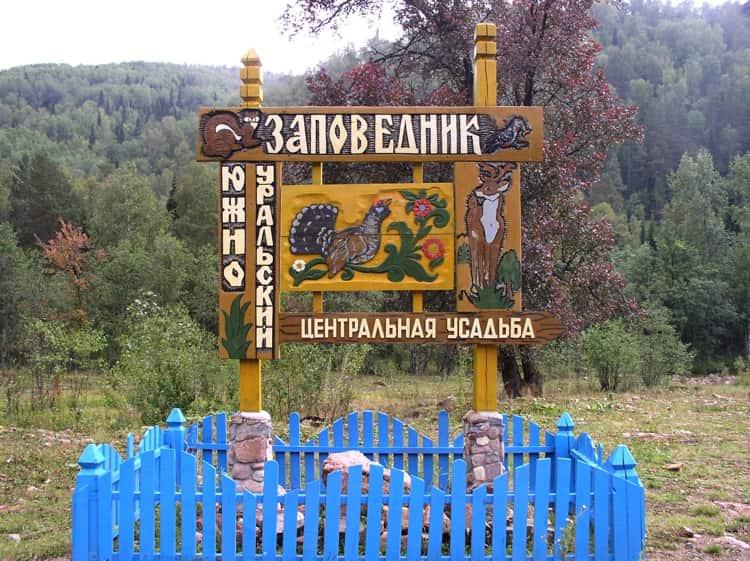 Южно Уральский Заповедник и его вход в центральную усадьбу